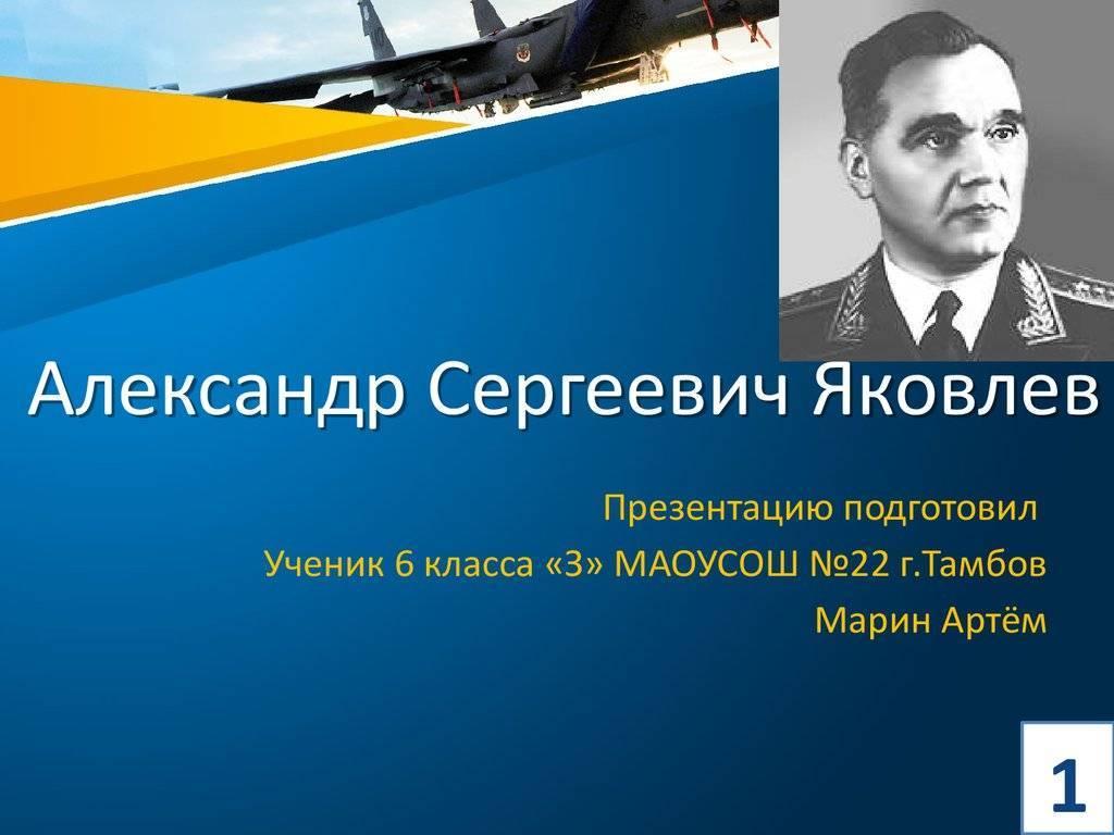 Яковлев, александр сергеевич биография, семья, карьера