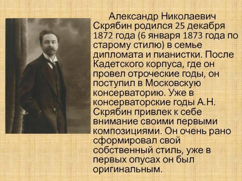Скрябин, александр николаевич википедия