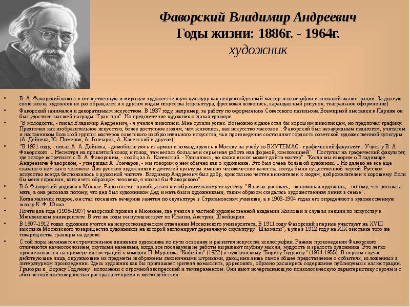 Владимир фаворский википедия