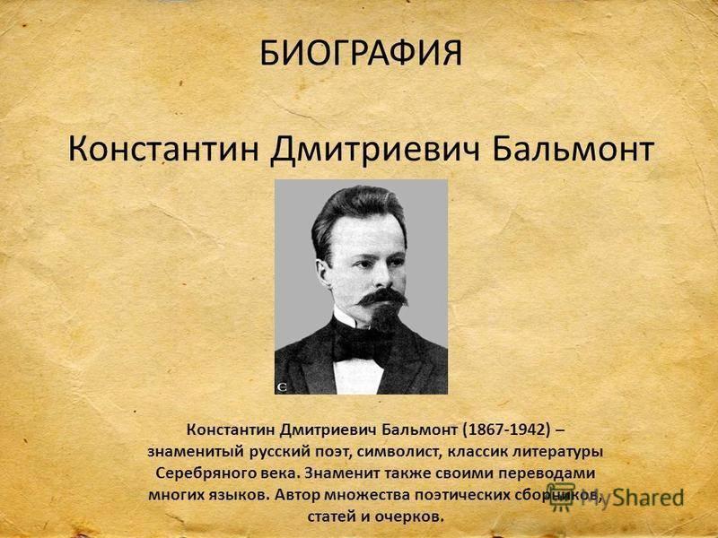 Константин бальмонт: стихи
