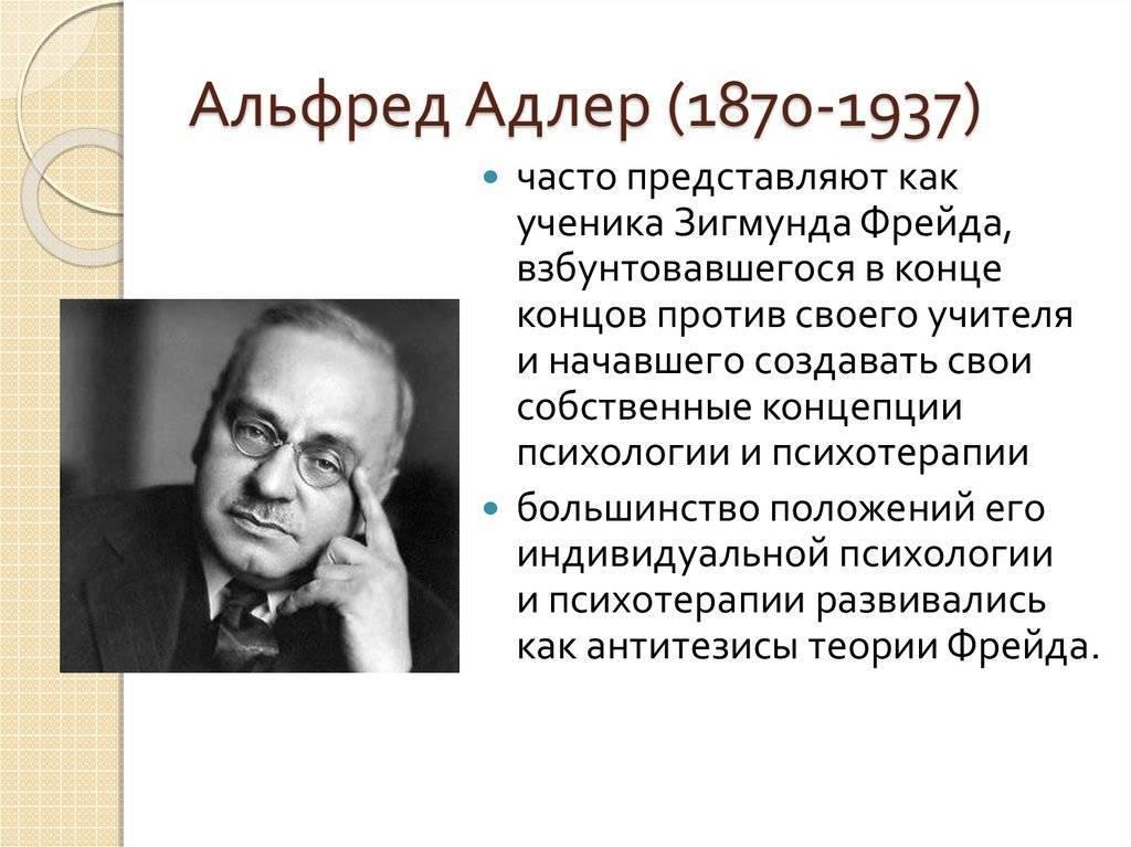 Альфред адлер — фото, биография, личная жизнь, причина смерти, психолог - 24сми