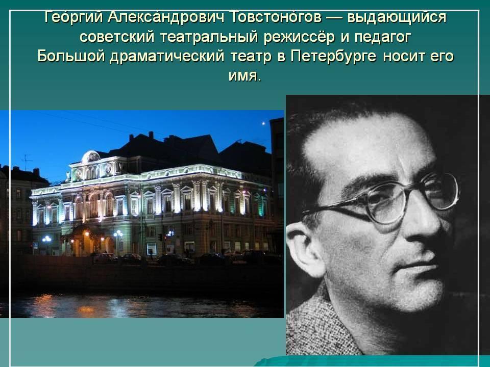 Георгий товстоногов