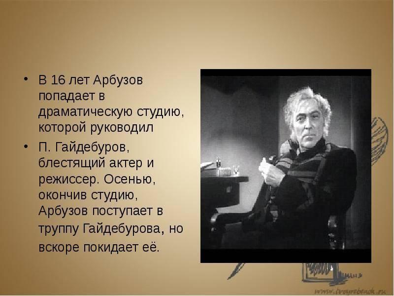 Арбузов, алексей николаевич — вики