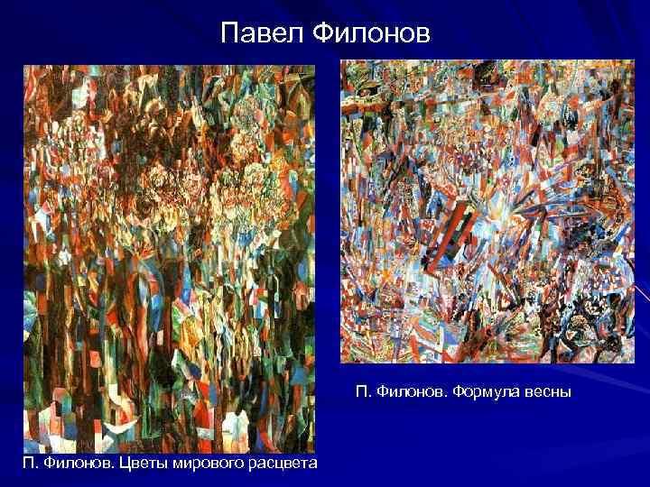 Биография павла филонова, несгибаемого аналитика от искусства