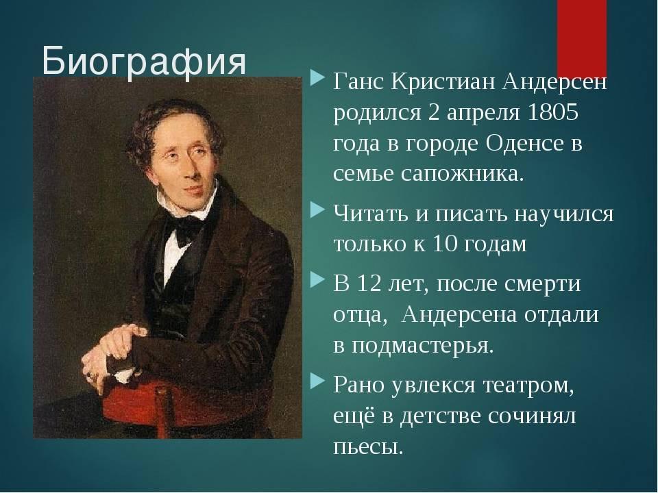 Биография г.-х. андерсена (4 класс)