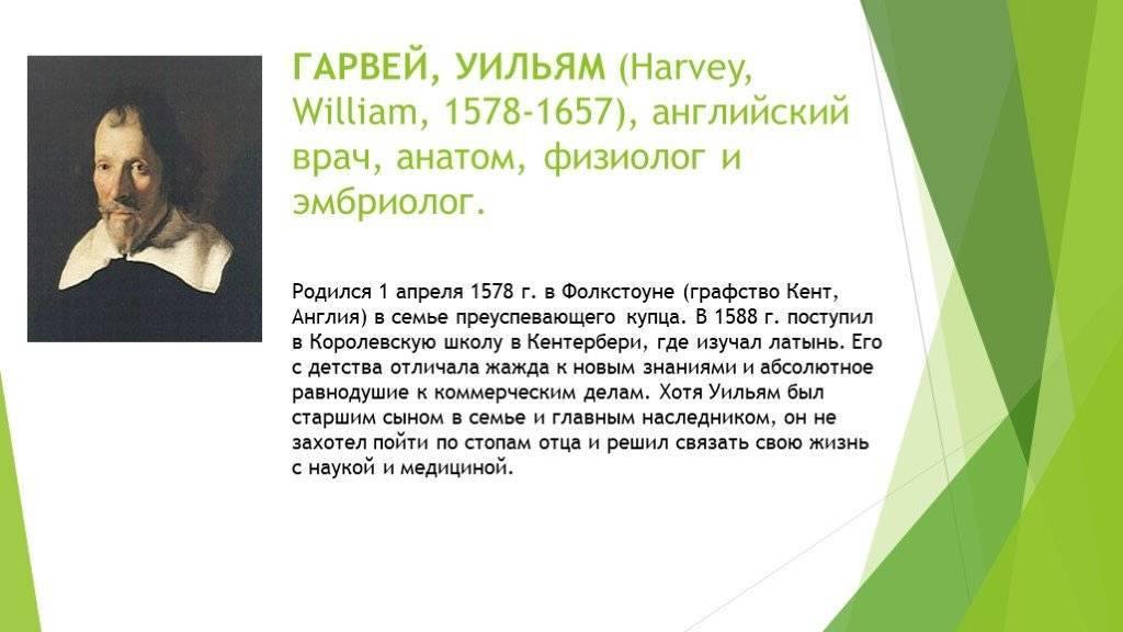 Уильям гарвей - вики