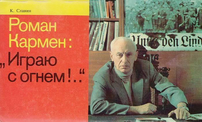 Кармен, роман лазаревич — википедия. что такое кармен, роман лазаревич