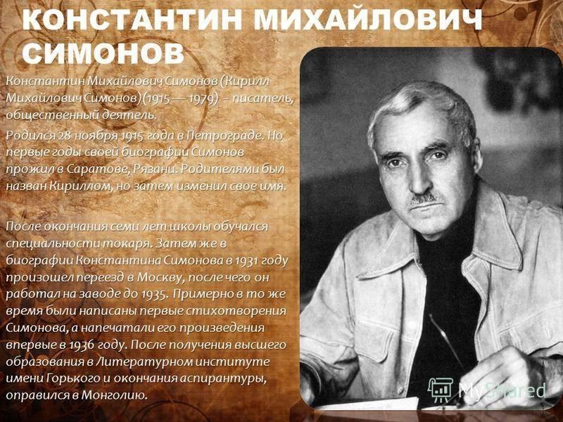 Константин симонов – биография, фото, личная жизнь, стихи - 24сми