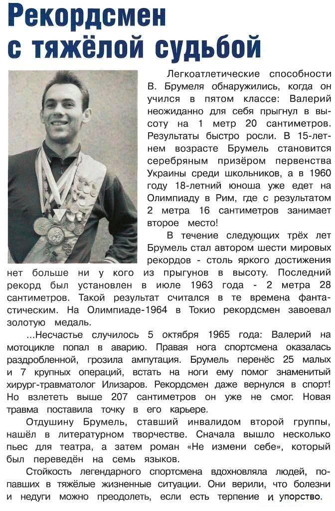 Брумель, валерий николаевич википедия