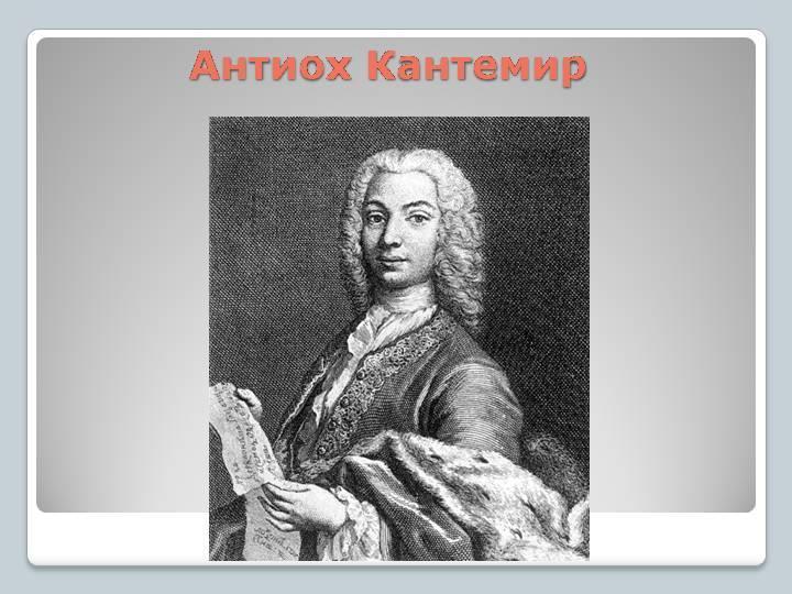 Антиох кантемир: биография. произведения антиоха дмитриевича кантемира