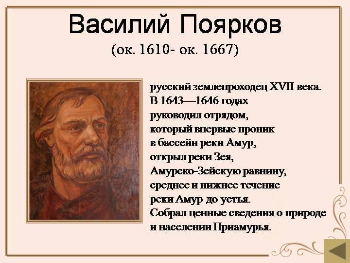 Wikizero - поярков, василий данилович