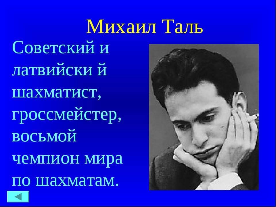 Таль, михаил нехемьевич биография, детство и юность, претендент