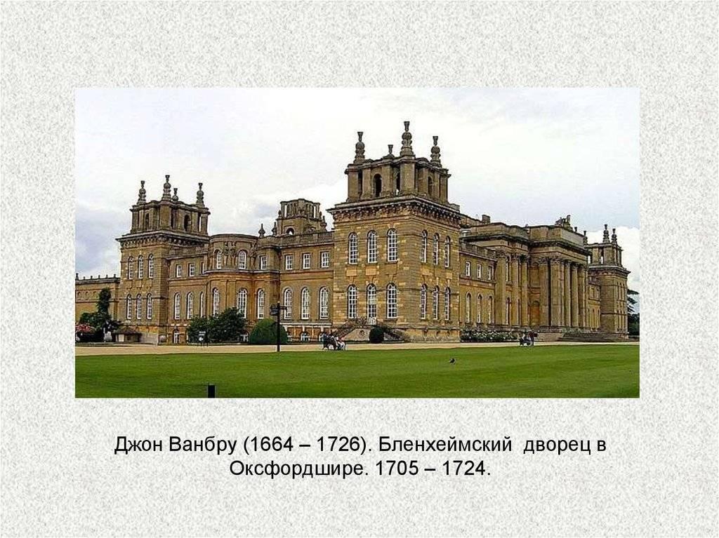 Джон ванбру (1664—1726). 100 великих архитекторов