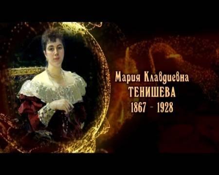 Тенишева, мария клавдиевна — вики