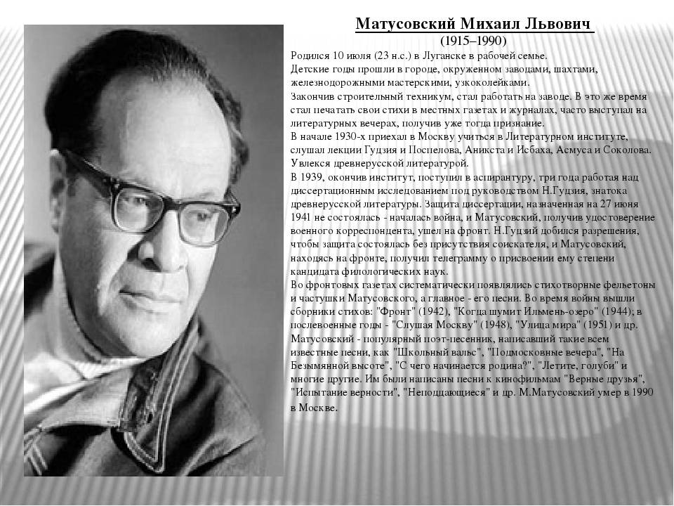Матусовский, михаил львович