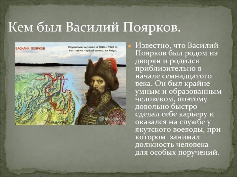 Василий данилович поярков – что открыл, краткая биография