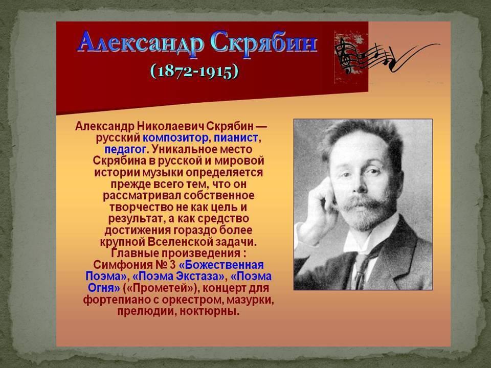 Великие русские композиторы