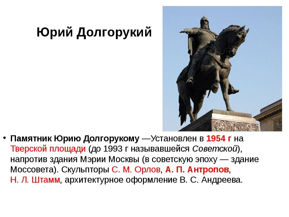 Кем был князь юрий долгорукий?