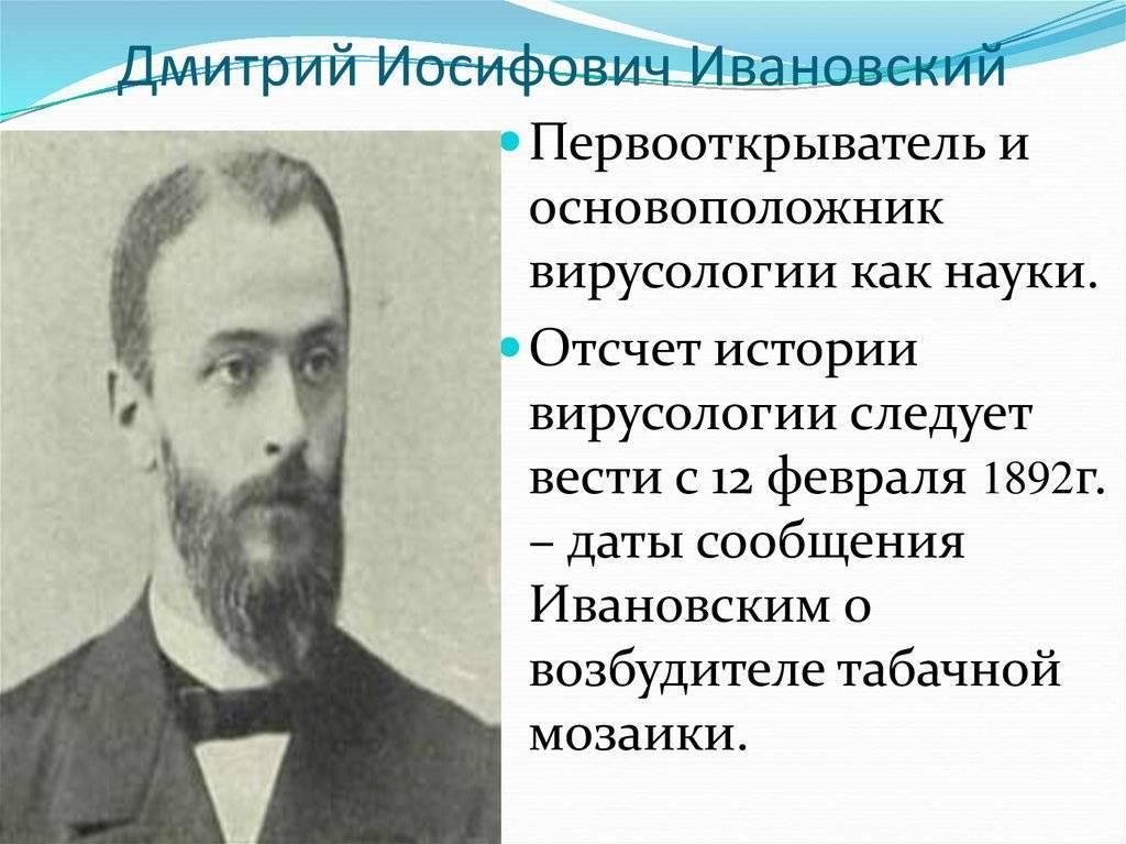 Дмитрий иосифович ивановский: биография, вклад в микробиологию :: syl.ru