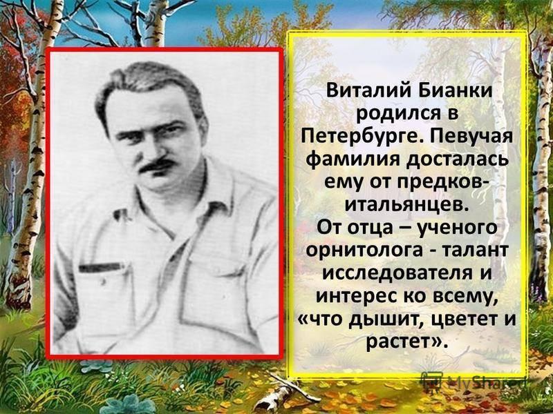 Виталий бианки – биография, фото, личная жизнь, рассказы и книги