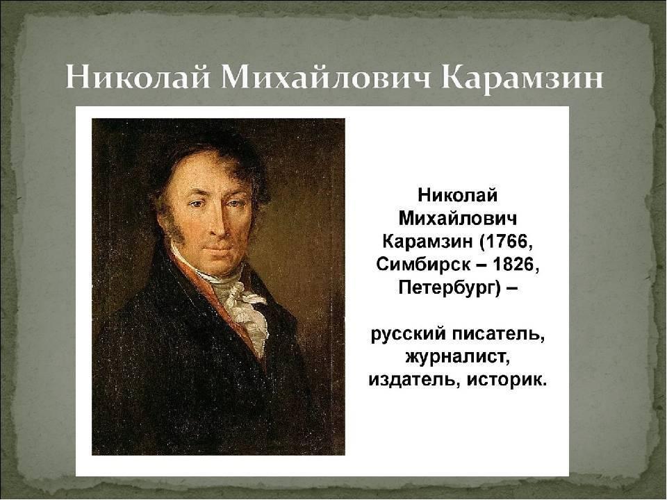 Карамзин историк сообщение. краткая биография карамзина николая самое главное