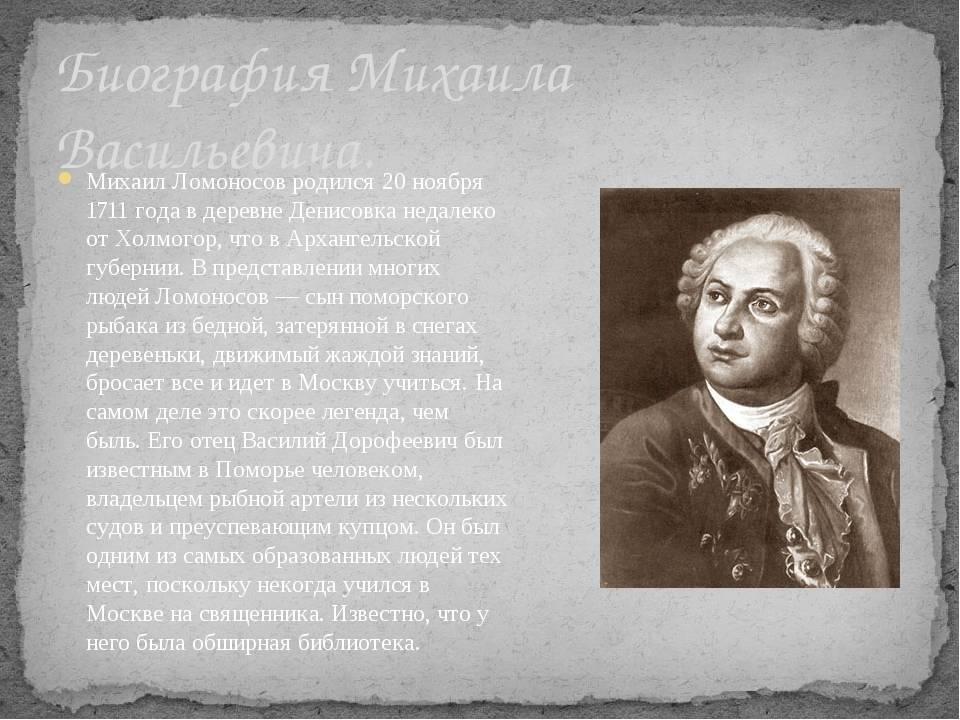 Ломоносов михаил васильевич краткая биография интересные факты. биография ломоносова - самая интересная | интересные факты