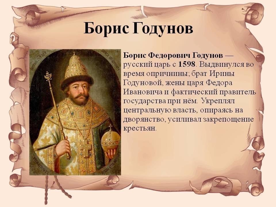 Борис годунов - биография, информация, личная жизнь, фото, видео