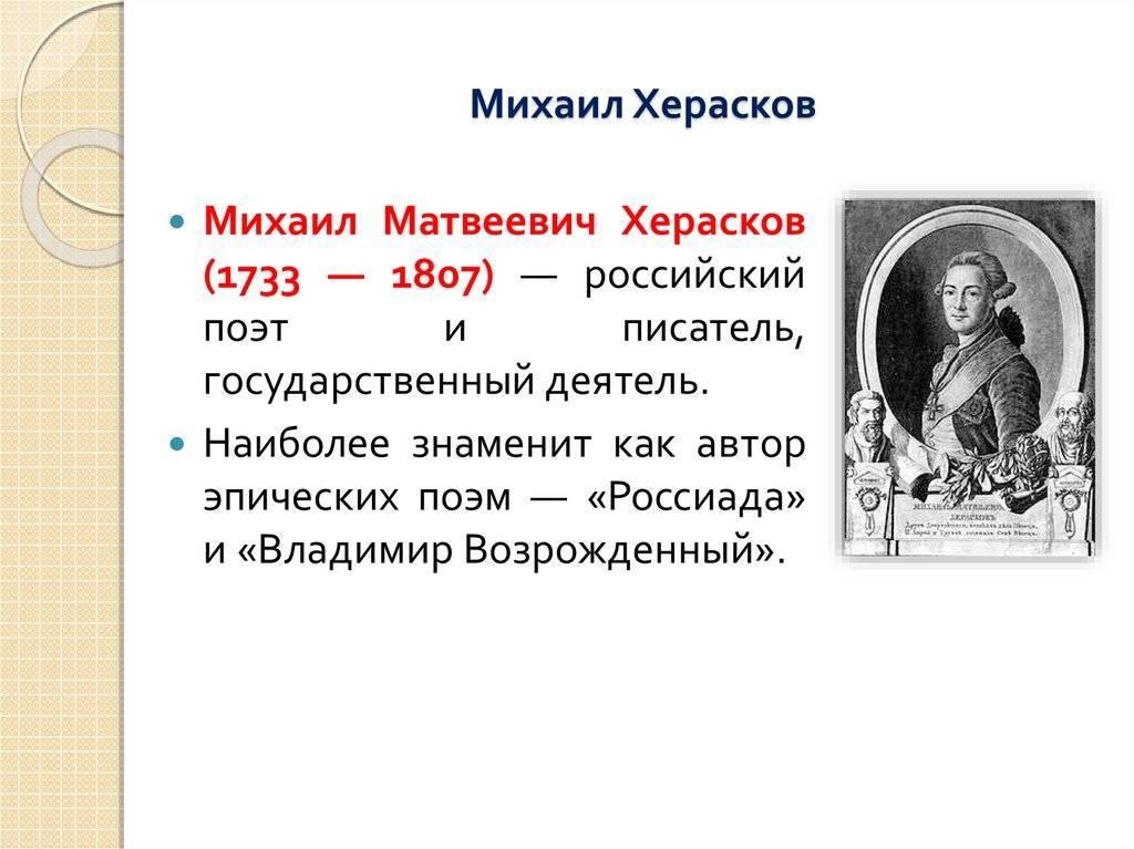 Михаил херасков — биография. факты. личная жизнь