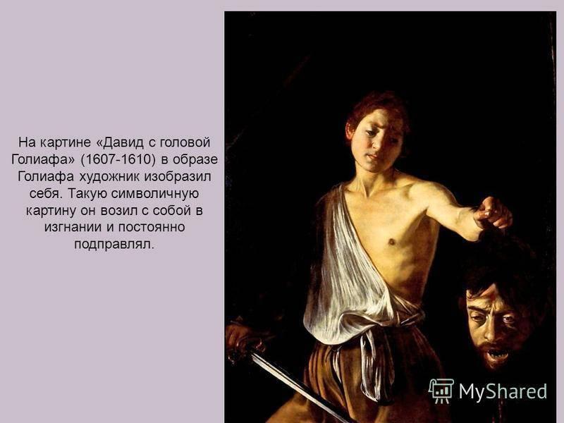 Итальянский художник микеланджело караваджо: биография, творчество