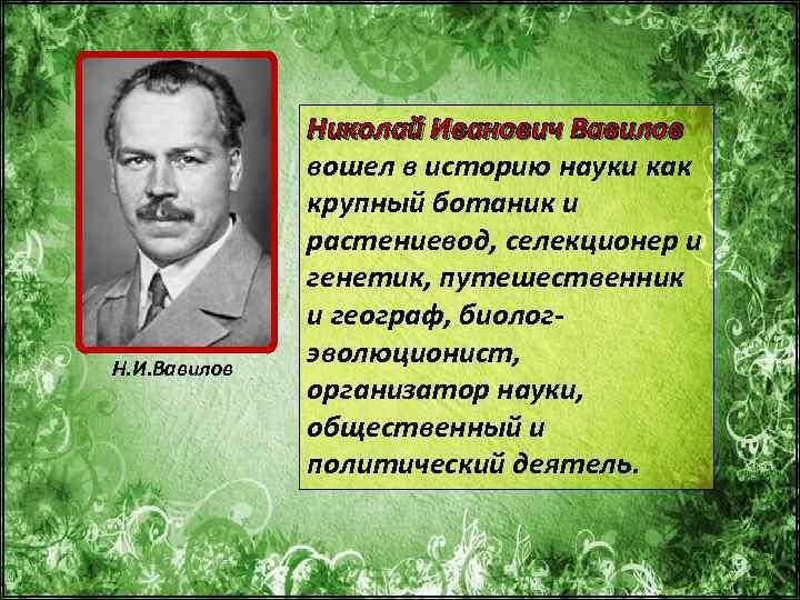 Wikizero - вавилов, олег михайлович