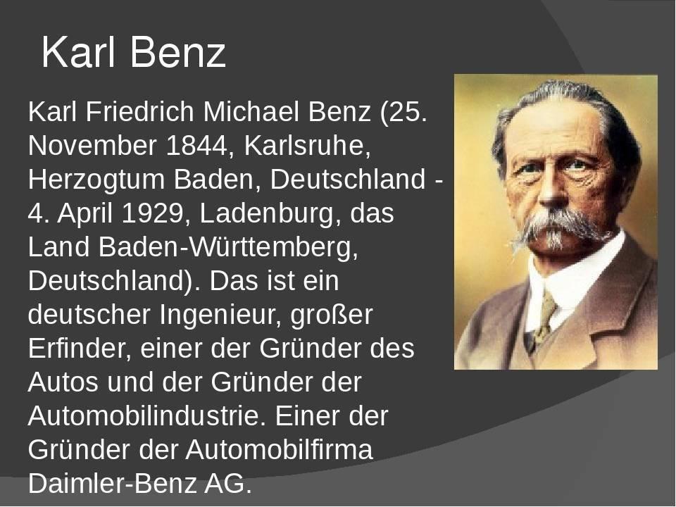 Карл бенц: биография и интересные факты. каким был первый в мире автомобиль?