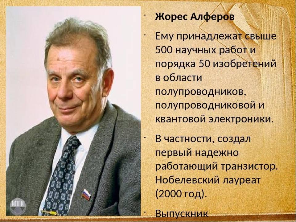 Жорес алферов - биография, информация, личная жизнь, фото, видео