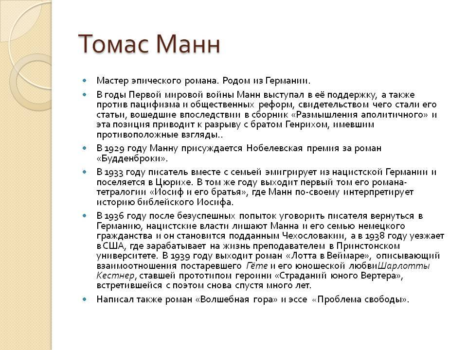Биография томаса манна