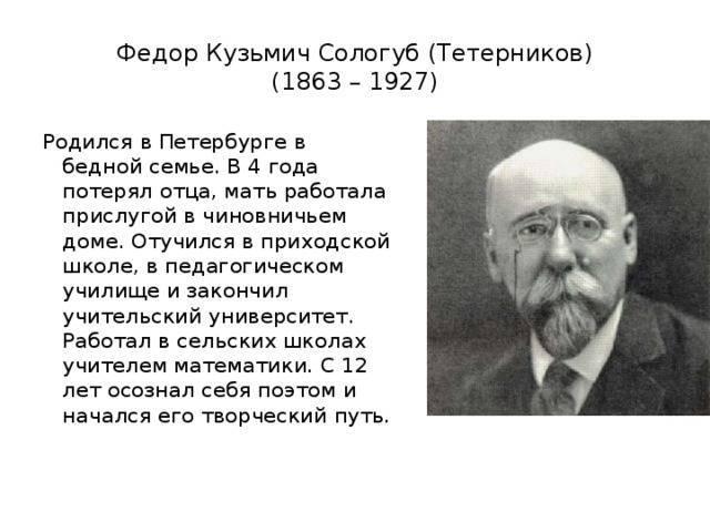 Федор сологуб — русская поэзия «серебряного века»