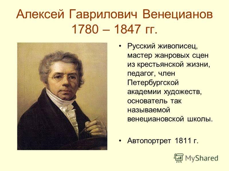 Алексей венецианов — родоначальник русской жанровой живописи: биография, известные картины художника
