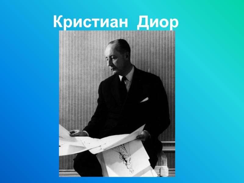 Кристиан диор: биография дизайнера   vogue russia