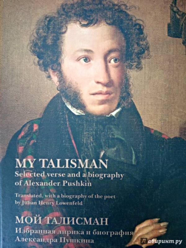 Александр пушкин – биография, портрет, творчество, личная жизнь, жена и дети, рост