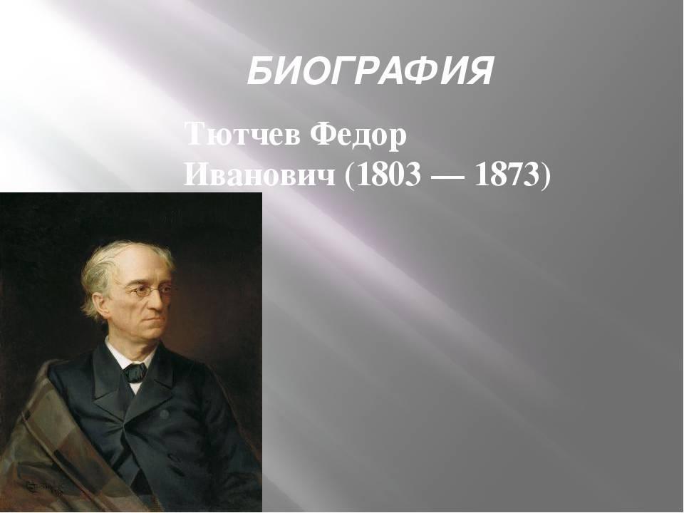 Краткая биография, жизнь и творчество ф.и. тютчева