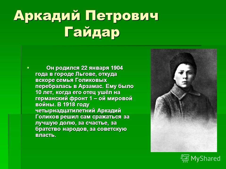 Гайдар аркадий петрович - биография, новости, фото, дата рождения, пресс-досье. персоналии глобалмск.ру.