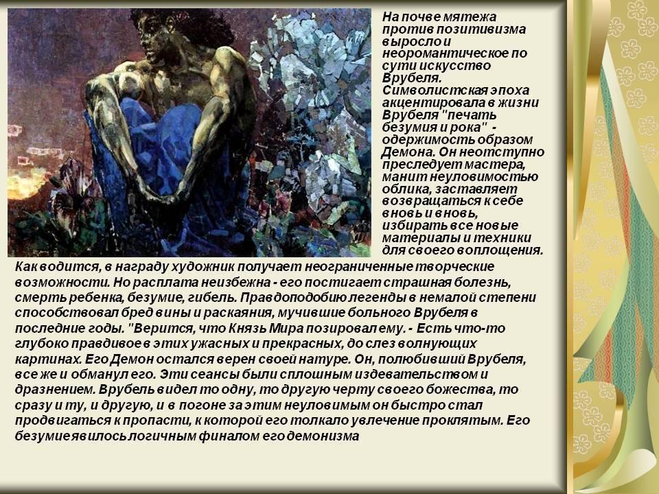 Михаил врубель: жизнь и творчество художника