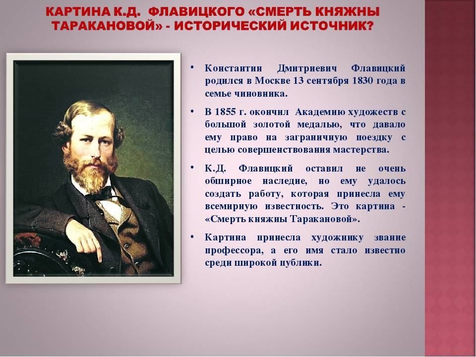 Флавицкий, константин дмитриевич — википедия. что такое флавицкий, константин дмитриевич
