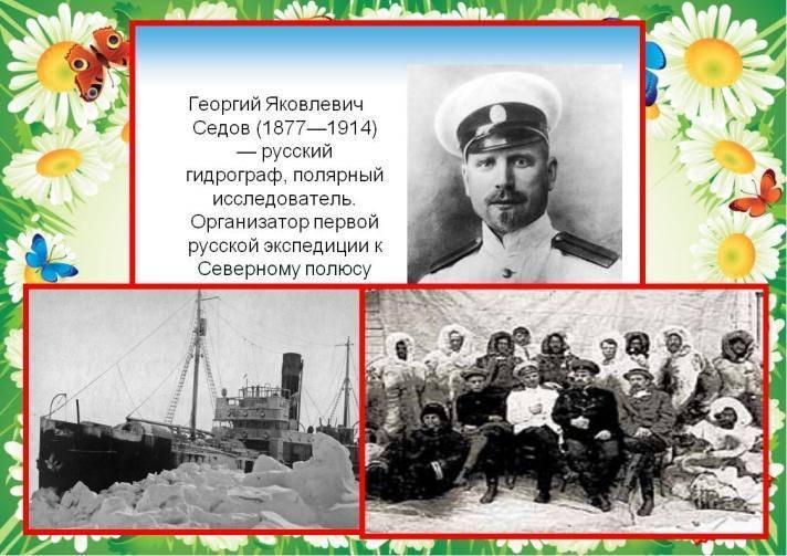 Георгий яковлевич седов (1877-1914) [1948 - - люди русской науки. том 1]