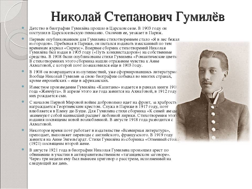 Гумилев николай степанович — биография поэта, личная жизнь, фото, портреты, стихи, книги