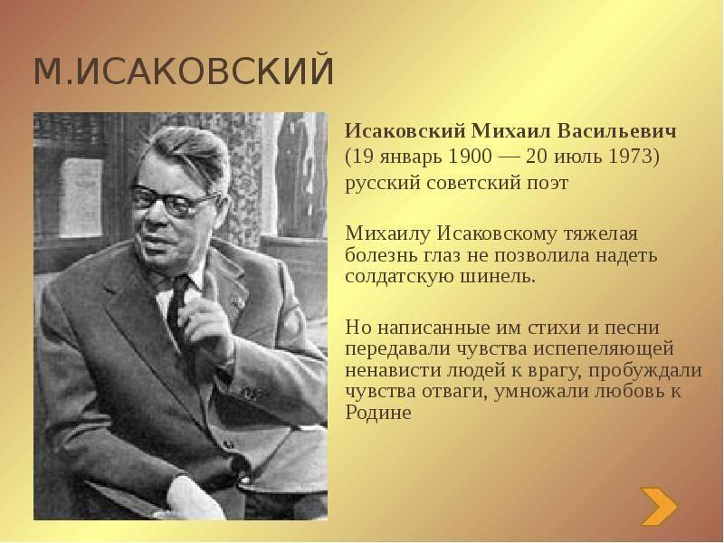 Краткая биография михаила исаковского | краткие биографии