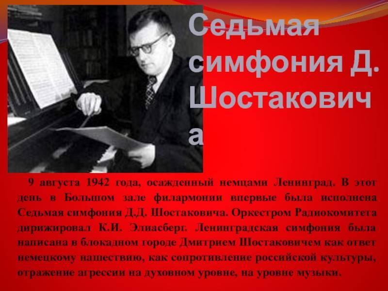 Краткая биография дмитрия шостаковича   краткие биографии