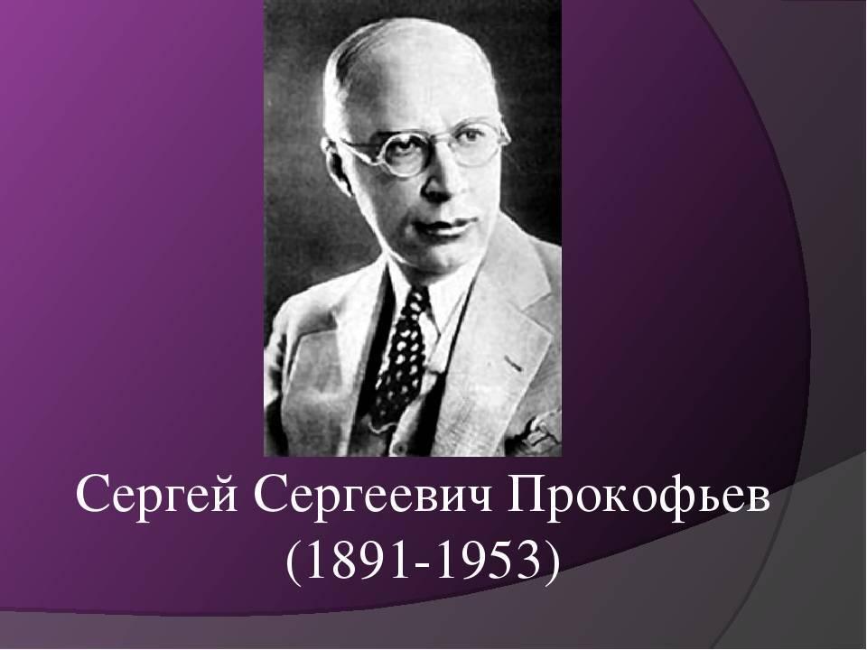 Укротитель нот: почему сергей прокофьев остается главным русским композитором хх века | статьи | известия