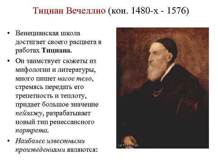 Тициан – краткая биография - русская историческая библиотека