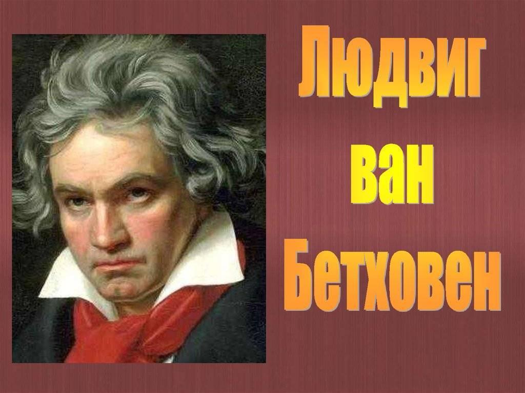 Интересные факты о людвиге ван бетховене: кратко о жизни и биографии великого композитора