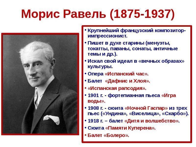 Морис равель. тайная жизнь великих композиторов
