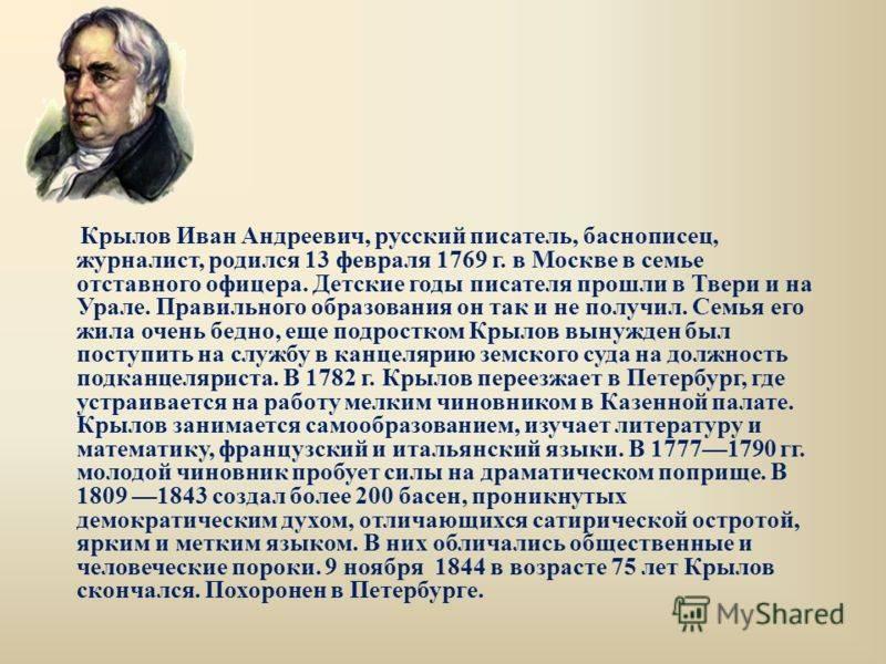 Интересные факты о жизни и. а. крылова: кратко о биографии и творчестве писателя